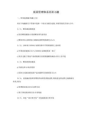 ISO9001-2008质量体系培训试题.doc