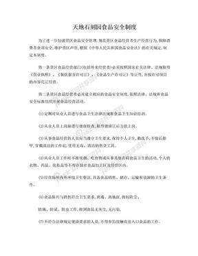 天地石刻园景区食品安全制度.doc