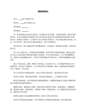 购销合同协议.docx