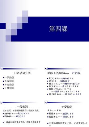 日语动词分类.ppt