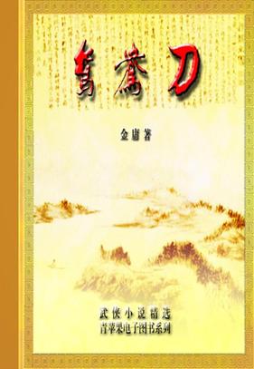 鸳鸯刀 金庸.PDF