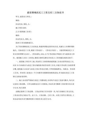 建设领域农民工工资支付三方协议书.doc