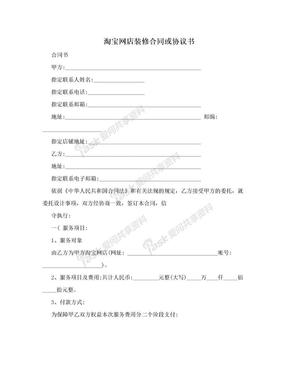 淘宝网店装修合同或协议书.doc