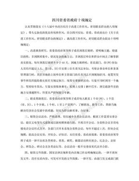 四川省委省政府十项规定.doc