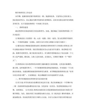 数学教研组长工作总结.doc