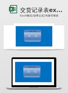 交 货 记 录 表excel模板.xlsx