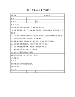 燃气企业安全生产承诺书(1).doc