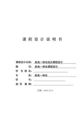 机电一体化综合课程设计    机电一体化专科毕业论文.doc