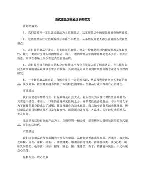 港式甜品店创业计划书范文.docx