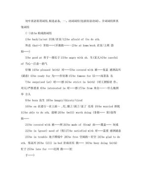 初中英语重点短语_语法_句型复习大全.doc