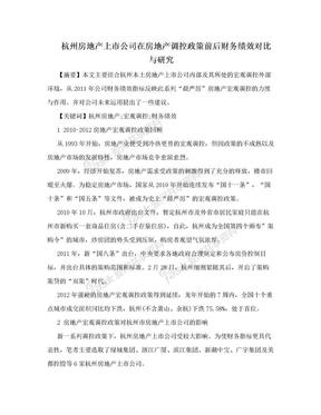 杭州房地产上市公司在房地产调控政策前后财务绩效对比与研究.doc