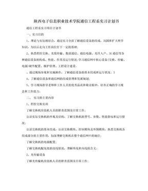 陕西电子信息职业技术学院通信工程系实习计划书.doc