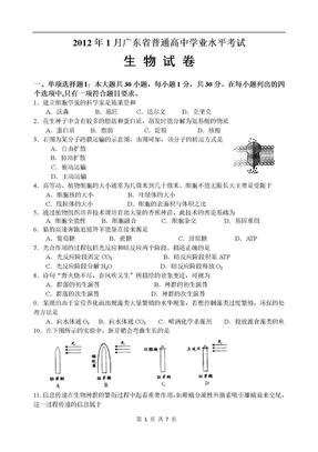 2012年1月广东高中生物学业水平考试试卷与答案.doc