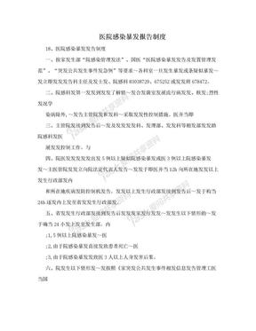 医院感染暴发报告制度.doc