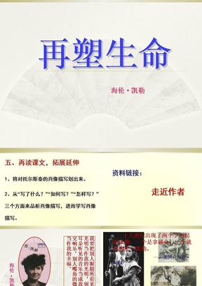 八年级语文下册第一单元第5课:《再塑生命》课件 人教新课标版.ppt