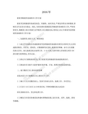 2014霍乱等肠道传染病防治工作计划.doc