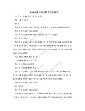 美容皮肤科临床技术操作规范.doc