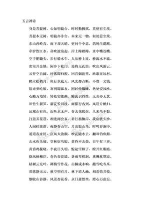 【禅诗哲理诗大全】五言禅诗.doc