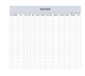 党员花名册信息表.xlsx