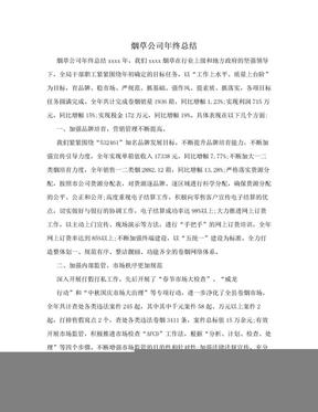 烟草公司年终总结.doc