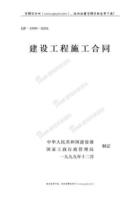 建设工程施工合同示范文本(GF-99-0201).doc
