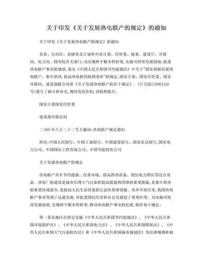关于印发《关于发展热电联产的规定》的通知.doc