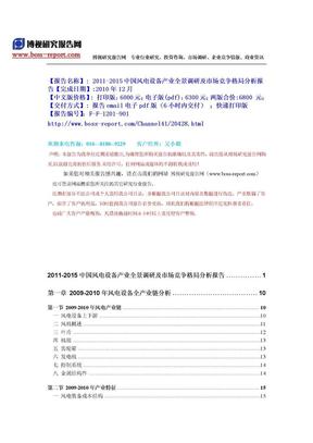 2011-2015中国风电设备产业全景调研及市场竞争格局分析报告-目录.doc