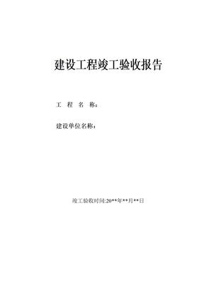 建设工程竣工验收报告模版.doc