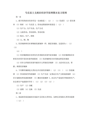 马克思主义政治经济学原理期末复习资料.doc