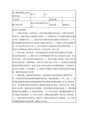 施工现场消防防火安全技术交底2.doc