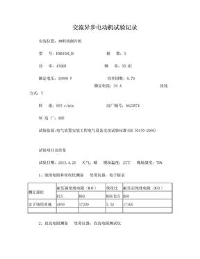 高压电动机试验报告.doc