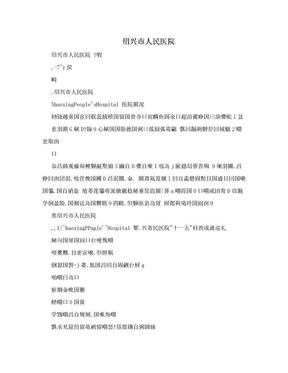 绍兴市人民医院.doc