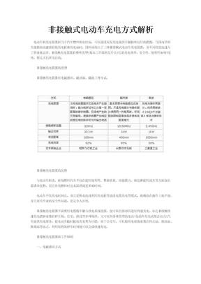 非接触式电动车充电方式解析.docx
