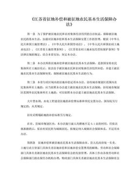 《江苏省征地补偿和被征地农民基本生活保障办法》.doc