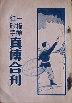 [真传合刊:阴手功夫]一指禅·红砂手(金铁盦).pdf