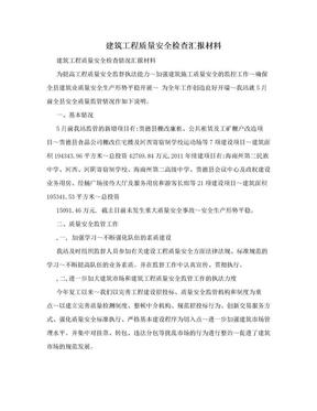 建筑工程质量安全检查汇报材料.doc