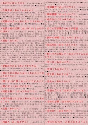日本語慣用語辞典.doc