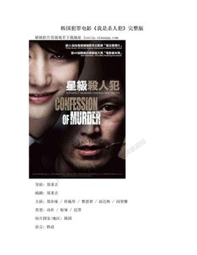 韩国犯罪电影《我是杀人犯》完整版.doc