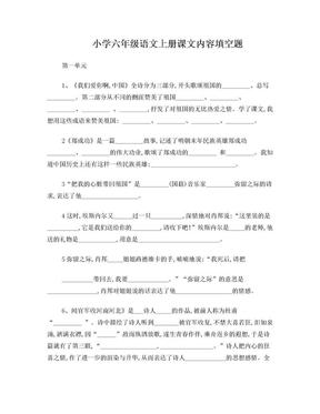 小学六年级语文上册课文内容填空题.doc