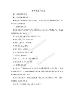 招聘计划书范文.doc