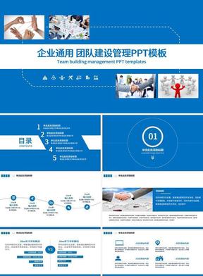 蓝色商务企业通用团队建设管理PPT模板.pptx
