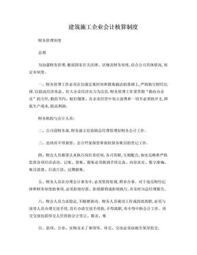 建筑施工企业会计核算制度.doc