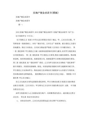 房地产佣金承诺书(模板).doc