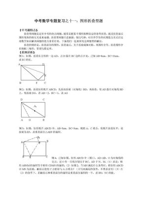 中考数学专题复习之十一:图形折叠型题教案.doc