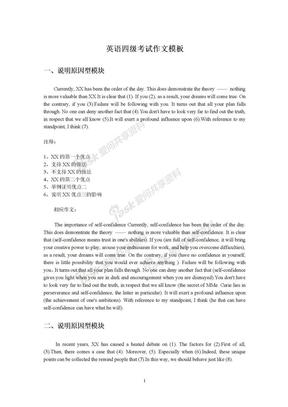 英语四级考试作文模板.doc