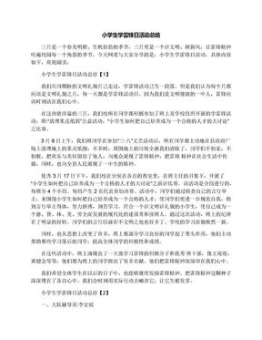 小学生学雷锋日活动总结.docx