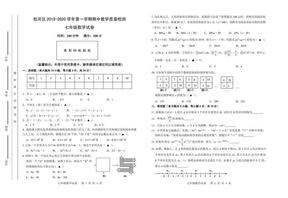 安徽省合肥市包河区2019-2020七年级数学上册初一期中考试数学试卷(含答案).pdf