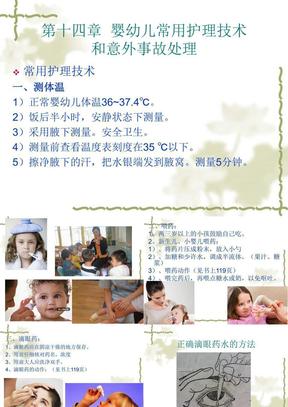 保育员理论第十四章婴幼儿常用护理技术和意外事故处理介绍.ppt