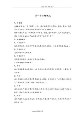 品牌营销学讲义全.doc