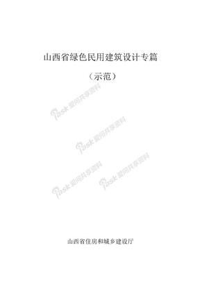 山西绿色民用建筑设计专篇.doc